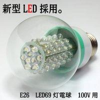一般家庭用E26規格★取替え簡単♪★高出力LED使用★E26LED69灯電球
