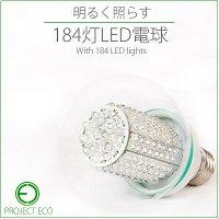 高輝度LED電球/省電力、長寿命LED184灯搭載