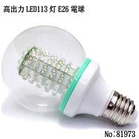 高出力帽子型 明るくて使えるサイズ☆高出力E26型電球 LED113灯