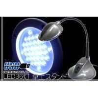 LED36灯卓上型スタンド◇USB接続◇節電対策にも!PCデスクが明るい!