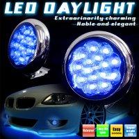 青色光LED15灯デイライト■丸型【高輝度】防水仕様!ドライブの安全対策に!