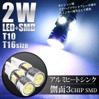 2W+3CHIPSMD X4 T10ウェッジ球 白 2個セット【ヴェルファイア・NBOX等に】T10で最強クラスの明るさ!