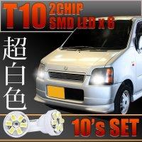 2CHIP SMD LEDX6 T10ウェッジ球 白 10個セット【ワゴンRやゼスト等に】