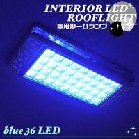 LED36灯使用◇車用ルームランプ☆ROOFLIGHT/ブルー