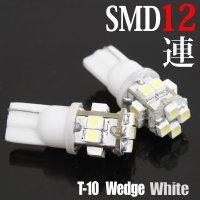 SMD LED12連シングル球 2個セット●ハイパワーSMDLED●T10ウェッジ