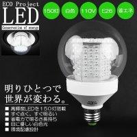 150灯LEDボール電球【高輝度LED電球】家計にも地球にも優しいライト