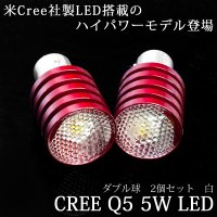 CREE社製LED使用/Q5/5W ダブル球2個セット☆驚きの明るさ!アルミメッシュ