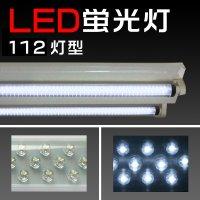 LED112蛍光灯 ホワイト/約330mm【10w形/消費電力4w!キッチン周りに】明るい!省エネ!