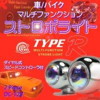 TYPE-R マルチファンクションストロボライト◆車/バイク用◆