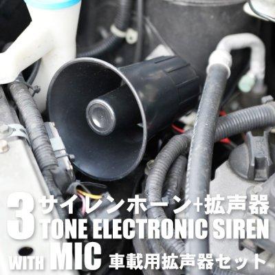 画像4: 車載用マイク拡声器【サイレン搭載】 24点(1ケース)