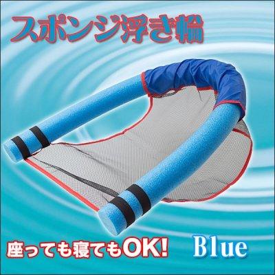 画像1: 座れるスポンジ浮き輪/プールに!海に!ぷかぷか浮いてリラックス♪注目される事間違いなし?!10点★(1ケース)★