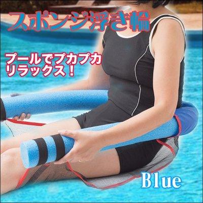 画像2: 座れるスポンジ浮き輪/プールに!海に!ぷかぷか浮いてリラックス♪注目される事間違いなし?!10点★(1ケース)★