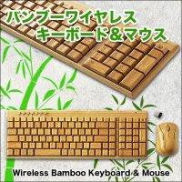 癒しのバンブーワイヤレスキーボード&マウス/ナチュラル/ハンドメイド
