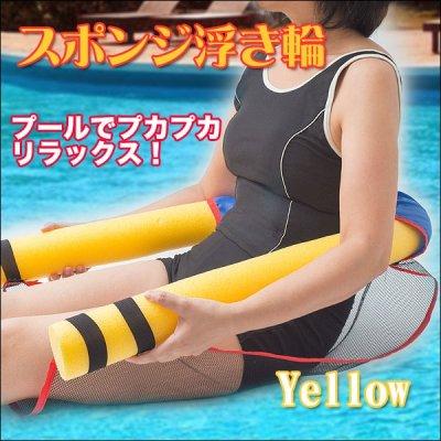 画像4: 座れるスポンジ浮き輪/プールに!海に!ぷかぷか浮いてリラックス♪注目される事間違いなし?!10点★(1ケース)★