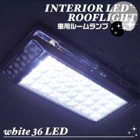 LED36灯使用◇車用ルームランプ☆ROOFLIGHT/ホワイト
