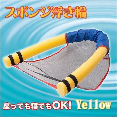 画像3: 座れるスポンジ浮き輪/プールに!海に!ぷかぷか浮いてリラックス♪注目される事間違いなし?!10点★(1ケース)★