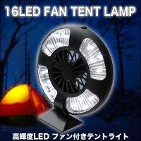 【扇風機+LED】アウトドアや災害時に!切り替え可能!16LEDファン付きテントランタンライト