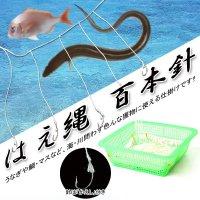 はえ縄◇100本針仕掛け/漁師さん御用達!古くから用いられた伝統漁法!