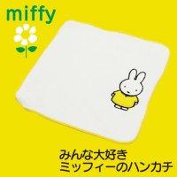【ミッフィー】パーティウィズハンカチ【訳有り】