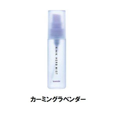 画像2: 【RMK】 ハーブミストN L 50ml [ ミスト状 化粧水 ]