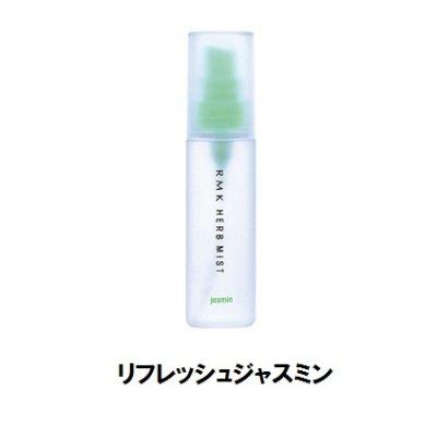 画像4: 【RMK】 ハーブミストN L 50ml [ ミスト状 化粧水 ]