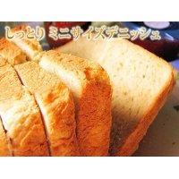 【冷凍食品】ミニ食パン(デニッシュ)★ふんわりしっとり★朝食にも丁度いいサイズ
