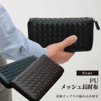 PUメッシュ ラウンドファスナー長財布 (合成皮革)編み込んだデザインが特徴のPUの長財布です。