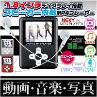 1.8インチ液晶 スピーカー内蔵 ボイレコ機能 動画再生可能 ◇ MP4プレーヤー Tri