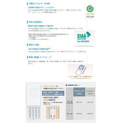 画像3: SANYO サンヨー 1800回充電 単3充電池4本+充電器セット ◇ エネループ N-TGN01PS