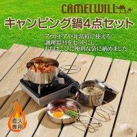 持ち運びに便利な調理器具と食器がワンセットに ◇ キャンピング鍋・食器 4点セット