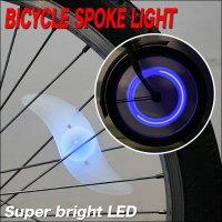 【夜道にも安全♪】自転車をカスタマイズ!夜間走行にはかかせない自転車ライト!スポークLEDライト 青