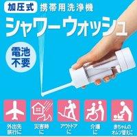 加圧式 携帯おしり洗浄機 ◇ シャワーウォッシュ 電源不要 外出先で手軽に使える