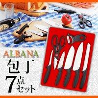 包丁5点 キッチンツールの充実の7点セット 幅広い料理に対応 ◇ ALBANA 包丁7点セット