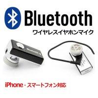 Bluetooth 快適ハンズフリー通話 各種スマホ/iPhone6にも対応 ◇ イヤホンマイクN95