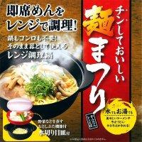日本製 鍋もコンロも不要 ラーメンやうどん、そばも美味しく作れます ◇ チンしておいしい 麺まつり