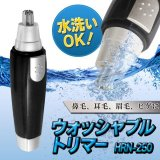 水洗いOK 乾電池式 専用ブラシ付 小型エチケットカッター ◇ ウォッシャブルトリマー