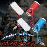 アルミ製 左右2個セット 汎用タイプ 角度調整可能 ◇ バイク用ミラー