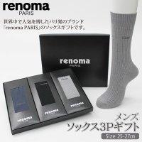 【renoma PARIS】メンズソックス3Pギフト×10入り おまかせセット【在庫限り】大切な人の贈り物にお勧めなレノマ・パリスのソックス3枚セットです。
