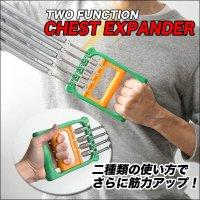チェストエキスパンダー【自宅で本格トレーニング】2種の筋トレが可能!超強力5スプリング!