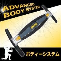 ボディーシステム/室内で簡単にシェイプアップや筋力アップができる!?