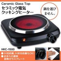 【新商品】 セラミック電気クッキングヒーター HKC-1500