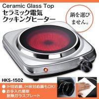 【新商品】セラミック電気クッキングヒーター HKS-1502