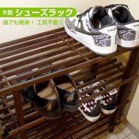 【カッコイイ】◇オシャレでシンプル!◇棚としても使える◇組立簡単!◇木製シューズラック
