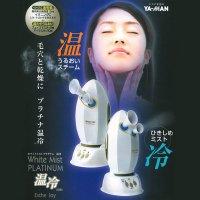 【ヤーマン】ホワイトミストプラチナム温冷 YB24810