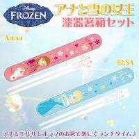 【ディズニー】アナと雪の女王 漆器箸箱セット