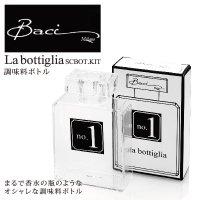 【ジョワイユ】La bottiglia 調味料ボトル