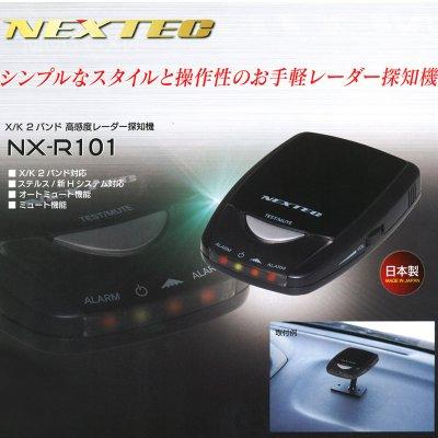 画像1: 高感度小型レーダー探知機 NX-R101