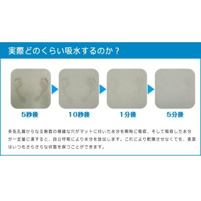 画像4: 【訳あり】珪藻土バスマット Mサイズ 8枚