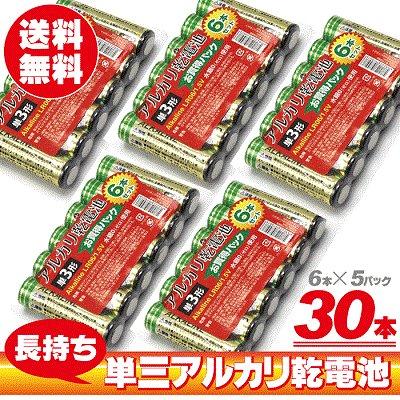 画像1: アルカリ乾電池 単3形 6本パック×5パック  30本セット お得な小分けタイプ 劣化防止に小分けがお得!